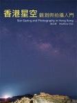 香港星空觀測和拍攝入門