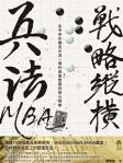 兵法 MBA 系列──戰略縱橫