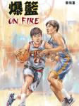 爆籃 On Fire (第二版)