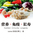 營養・免疫・長壽(简体中文版)