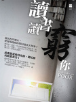 讀書讀窮你 Study makes you POOR
