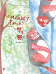 The Monkey Twins 孿生猴