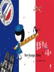 藍藍夢遊法蘭西