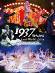 1937 戰火忘情 (1937 The Lost World's Love)