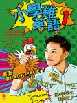 小學雞英語 1