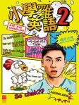 小學雞英語 2