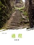 過程──胡燕青短篇小說集
