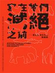 寫在牠們滅絕之前──香港動物文化誌