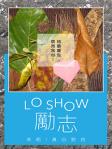 Lo Show 勵志